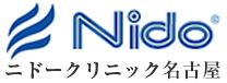 ニドークリニック名古屋